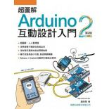 ArduinoBook