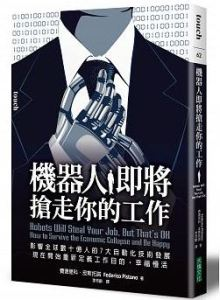 RobotTakeWork